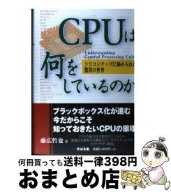 【中古】 CPUは何をしているのか シリコンチップに秘められた驚異の世界 / 藤広 哲也 / すばる舎 [単行本]【宅配便出荷】