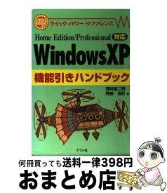 【中古】 Windows XP機能引きハンドブック Home Edition/Professional / 酒井 雄二郎, 阿部 友計 / ナツメ社 [単行本]【宅配便出荷】