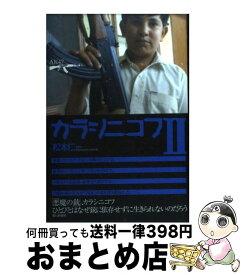【中古】 カラシニコフ 2 / 松本 仁一 / 朝日新聞社 [単行本]【宅配便出荷】