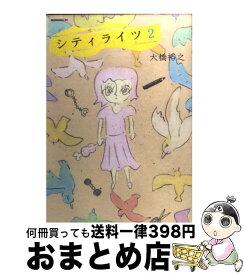 【中古】 シティライツ 2 / 大橋 裕之 / 講談社 [コミック]【宅配便出荷】