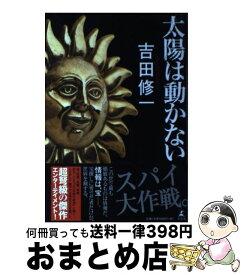 【中古】 太陽は動かない / 吉田 修一 / 幻冬舎 [単行本]【宅配便出荷】
