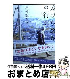 【中古】 カソウスキの行方 / 津村 記久子 / 講談社 [文庫]【宅配便出荷】
