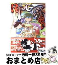 【中古】 RPG一発男 / Dr.モロー / ゲーム・フィールド [単行本]【宅配便出荷】