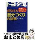 【中古】 トヨタ流成功する「自分づくり」の法則 壁を打破する「Toyota way」から仕事のヒン / 若松 義人 / 日本文芸…
