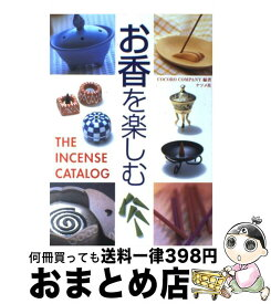 【中古】 お香を楽しむ / COCORO COMPANY / ナツメ社 [単行本]【宅配便出荷】