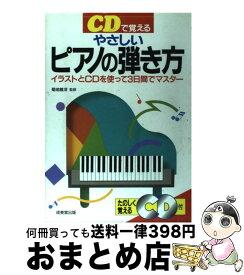 【中古】 CDで覚えるやさしいピアノの弾き方 イラストとCDを使って3日間でマスター / 菊地 雅洋 / 成美堂出版 [楽譜]【宅配便出荷】