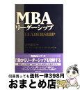 【中古】 MBAリーダーシップ / グロービス・マネジメント・インスティテュート / ダイヤモンド社 [単行本]【宅配便出…