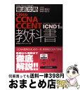 【中古】 Cisco CCNA/CCENT教科書 640ー802J 640ー822J対応ICND 1 / 株式会社ソキウス・ジャパン / イン [単行本…