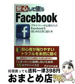 【中古】 安心して使うFacebook プライバシーが心配な人がFacebookをはじめる / ICTコミュニケーションズ株式会社 / FOM出版 [新書]【宅配便出荷】