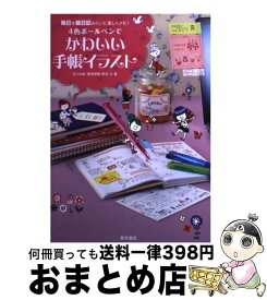 【中古】 4色ボールペンでかわいい手帳イラスト 毎日を絵日記みたいに楽しくメモ! / 石川 由紀 / 東京書店 [単行本]【宅配便出荷】