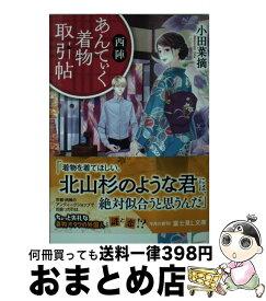 【中古】 西陣あんてぃく着物取引帖 / KADOKAWA [文庫]【宅配便出荷】