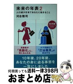【中古】 未来の年表 人口減少日本であなたに起きること 2 / 講談社 [新書]【宅配便出荷】