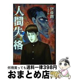 【中古】 人間失格 1 / 伊藤 潤二 / 小学館 [コミック]【宅配便出荷】