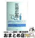 【中古】 医療広告Q&A / 医療法制研究会 / 中央法規出版 [単行本]【宅配便出荷】