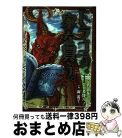 【中古】 ドラゴン、家を買う。 1 / 多貫カヲ, 絢 薔子 / マッグガーデン [コミック]【宅配便出荷】