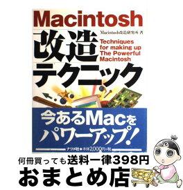 【中古】 Macintosh改造テクニック / Macintosh改造研究所 / ナツメ社 [単行本]【宅配便出荷】