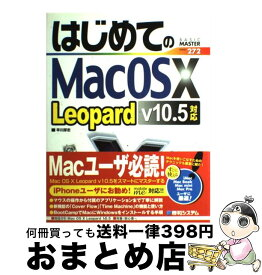 【中古】 はじめてのMac OS 10 Leopard v10.5対応 / 早川 厚志 / 秀和システム [単行本]【宅配便出荷】