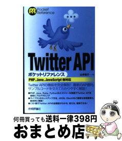 【中古】 Twitter APIポケットリファレンス PHP,Java,JavaScript他対応 / 山本 裕介 / 技術評論社 [単行本(ソフトカバー)]【宅配便出荷】