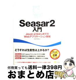 【中古】 Seasar 2入門 JavaによるはじめてのWebアプリケーション開発 / ひが やすを / ソフトバンククリエイティブ [大型本]【宅配便出荷】
