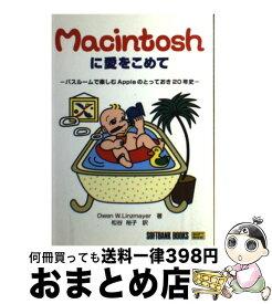 【中古】 Macintoshに愛をこめて バスルームで楽しむAppleのとっておき20年史 / オーウェン・W. リンツメイヤー, 松谷 裕子 / ソフトバンククリエ [単行本]【宅配便出荷】