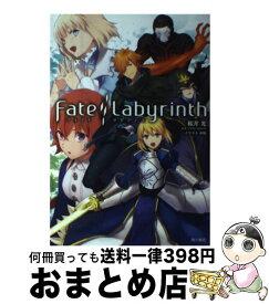 【中古】 Fate/Labyrinth / 桜井 光, 中原 / KADOKAWA/角川書店 [コミック]【宅配便出荷】