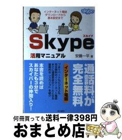 【中古】 Skype活用マニュアル インターネット電話ダウンロードから基本設定まで / 安藤 一平 / 本の泉社 [単行本]【宅配便出荷】