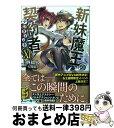 【中古】 新妹魔王の契約者 11 / KADOKAWA [文庫]【宅配便出荷】