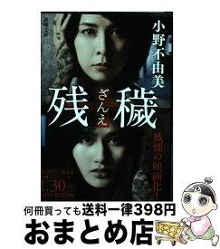 【中古】 残穢 / 小野 不由美 / 新潮社 [文庫]【宅配便出荷】