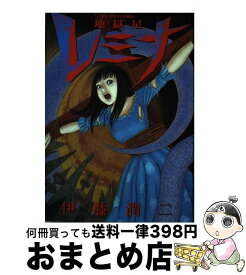 【中古】 地獄星レミナ / 伊藤 潤二 / 小学館 [コミック]【宅配便出荷】