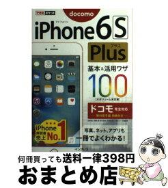 【中古】 iPhone6S Plus基本&活用ワザ100 ドコモ完全対応 / インプレス [単行本(ソフトカバー)]【宅配便出荷】