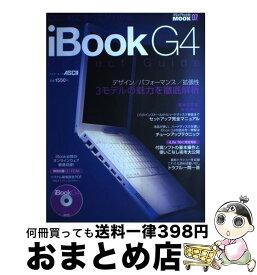 【中古】 iBook G4パーフェクトガイド この1冊ですべてがわかる / アスキー / アスキー [ムック]【宅配便出荷】