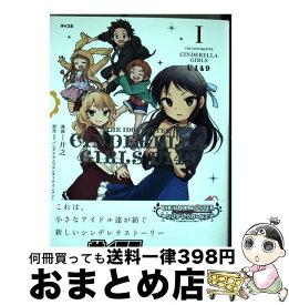 【中古】 THE IDOLM@STER CINDERELLA GIRLS U149 1 / 廾之 / 講談社 [コミック]【宅配便出荷】