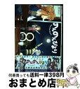 【中古】 のんのんびより 8 / あっと / KADOKAWA/メディアファクトリー [コミック]【宅配便出荷】
