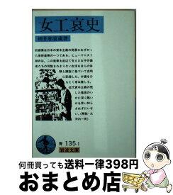 【中古】 女工哀史 改版 / 細井 和喜蔵 / 岩波書店 [文庫]【宅配便出荷】