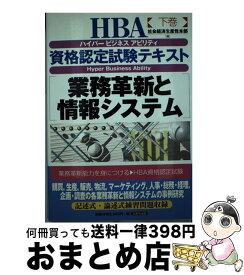 【中古】 HBA資格認定試験テキスト ハイパービジネスアビリティ 下巻 / 社会経済生産性本部, 社会経済国民会議=, 日本生産性本部= / 生産性出版 [単行本]【宅配便出荷】