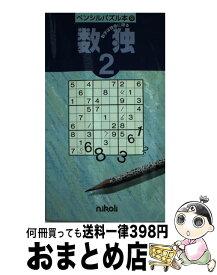 【中古】 数独 2 / ニコリ / ニコリ [単行本]【宅配便出荷】