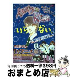 【中古】 イタズラなKiss 2 / 多田 かおる / フェアベル [コミック]【宅配便出荷】