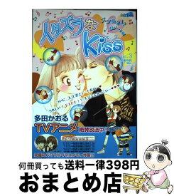 【中古】 イタズラなKiss 3 / 多田かおる / フェアベル [コミック]【宅配便出荷】