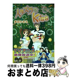 【中古】 イタズラなKiss 4 / 多田かおる / フェアベル [コミック]【宅配便出荷】