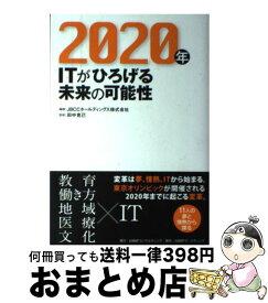 【中古】 2020年 ITがひろげる未来の可能性 / JBCCホールディングス株式会社, 田中 克己 / 日経BPコンサルティング [単行本]【宅配便出荷】