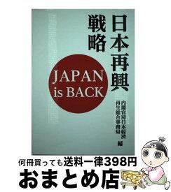 【中古】 日本再興戦略 JAPAN is BACK / 内閣官房日本経済再生総合事務所 / 経済産業調査会 [単行本(ソフトカバー)]【宅配便出荷】