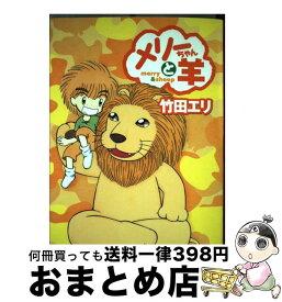 【中古】 メリーちゃんと羊 v.4 / 竹田 エリ / 集英社 [コミック]【宅配便出荷】