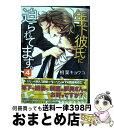 【中古】 年下彼氏に迫られてます 4 / KADOKAWA [コミック]【宅配便出荷】