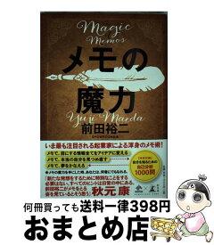 【中古】 メモの魔力 The Magic of Memo / 幻冬舎 [単行本]【宅配便出荷】
