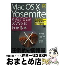 【中古】 Mac OS 10 Yosemite知りたいことがズバッとわかる本 / Mac愛好会 / 翔泳社 [単行本(ソフトカバー)]【宅配便出荷】