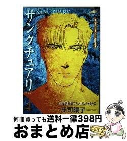 【中古】 サンクチュアリ 4 / 庄司 陽子 / フェアベル [コミック]【宅配便出荷】