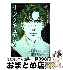 【中古】 サンクチュアリ 2 / 庄司 陽子 / フェアベル [コミック]【宅配便出荷】