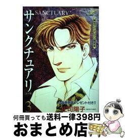 【中古】 サンクチュアリ 3 / 庄司 陽子 / フェアベル [コミック]【宅配便出荷】