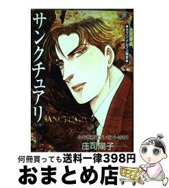 【中古】 サンクチュアリ 1 / 庄司 陽子 / フェアベル [コミック]【宅配便出荷】