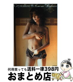 【中古】 Crystallize 華原朋美写真集 / 藤代 冥砂 / ワニブックス [大型本]【宅配便出荷】